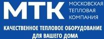 МТК (Московская тепловая компания)